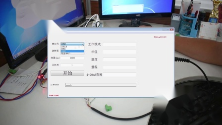 诺博 DTU云平台的设置一(传感器与电脑测试通讯)