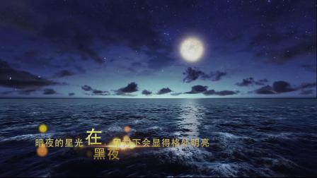星辰大海 风雨兼程_LD20200519