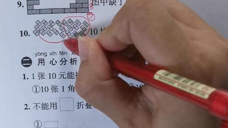07.07数学期的测试卷10(期末复习)