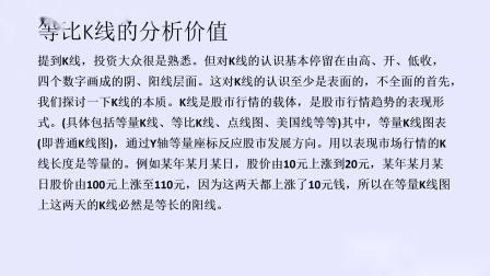 大实体K线分析技术第七讲《弘历K线实战》.mp4