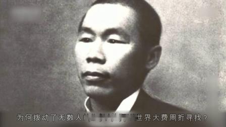 【寻找丁龙】一夜之间,全世界都在寻找这个中国人