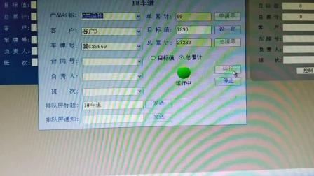 HQ-210自动化计数管理系统