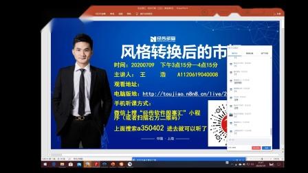 20200709 用户服务课:方向轮动后的选股策略(王浩)