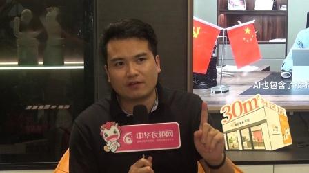 AI家居运营中心总经理 杨辉.mp4