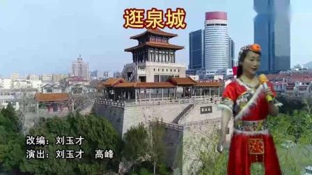 01逛泉城泉城版伴奏42.3