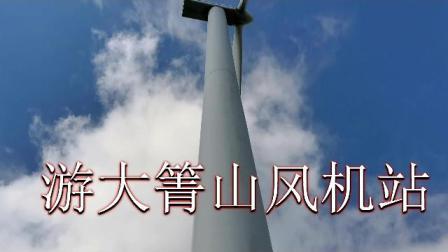 大箐山风电场.mp4