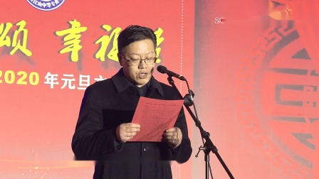 江山中专2020年元旦文艺晚会 祖国颂 幸福梦(上)
