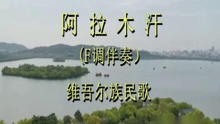 《阿拉木汗》F调伴奏 远征的歌 2020.7.12