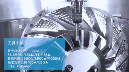 科德数控-KMC800S U-直径700叶轮
