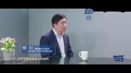 【名医讲堂】微创伤医疗健康公益视频-何川博士带你了解髋关节置换术.mp4
