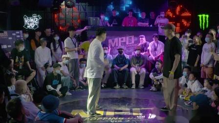 柯茂宇 VS 梁元盟|半决赛—【MPD】vol.2与众不同popping专项赛