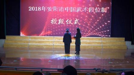 安阳市中国武术授段仪式 1