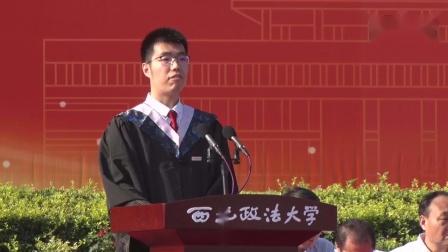 西北政法大学2020年毕业典礼暨学位授予仪式