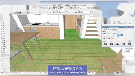 【百思美】-B学圈-EDBIM产品培训课程-木地板(中英文)11-12