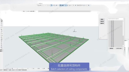 【百思美】-B学圈-EDBIM产品培训课程-石膏板吊顶(中英文)1227