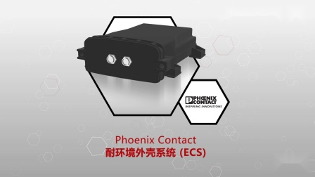 1分钟读懂Phoenix Contact环境外壳系统