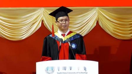 华南理工大学2020毕业典礼