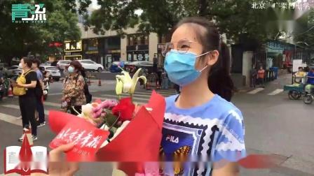 """北京""""新高考""""收官!你是最棒的"""