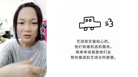来自台湾的朋友 术后感想分享