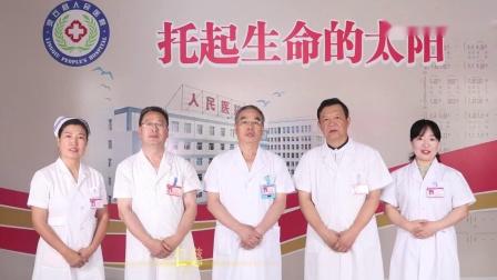 灵丘县人民医院院歌