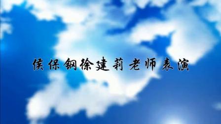 侯保刚徐建莉老师表演三步踩爱你20