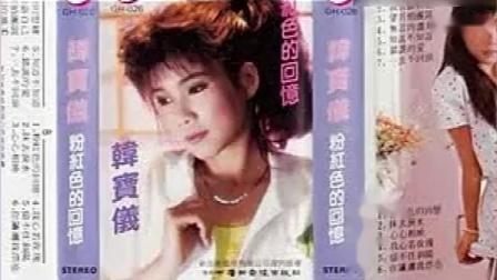 80年代老磁带-韩宝仪【粉红色的回忆】_高清