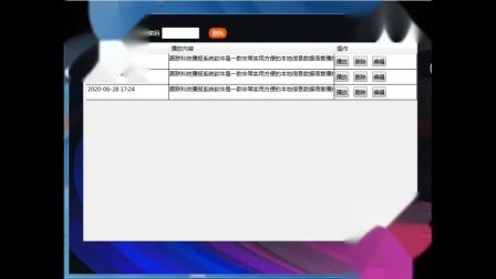 赢联科技播报系统.mp4