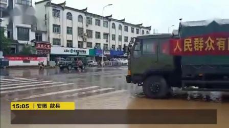 两高考科目延期,直击安徽歙县暴雨