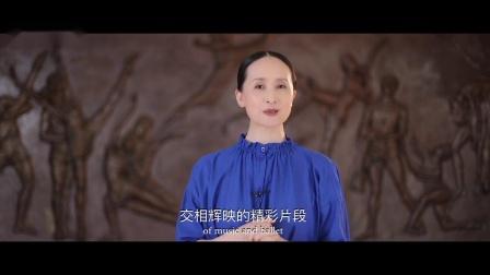 """中央芭蕾舞团全新线上演出 """"乐舞相约"""""""
