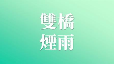 粤曲【双桥烟雨】梁耀安