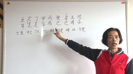 杨清娟盲派八字命理之(自合)