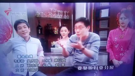 《外来媳妇本地郎》片头曲(2020版)