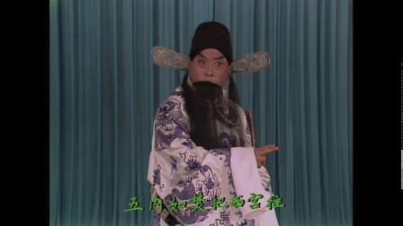 京剧斩黄袍李和曾