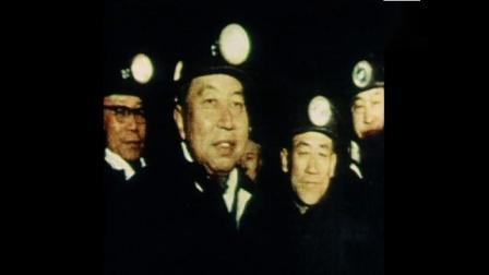【央视旧影】华主席到唐山看望英雄人民(1978.1.5)(新闻联播片段)