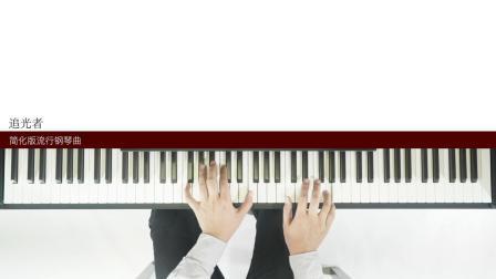 109.追光者 #岑宁儿【简化版·钢琴曲】