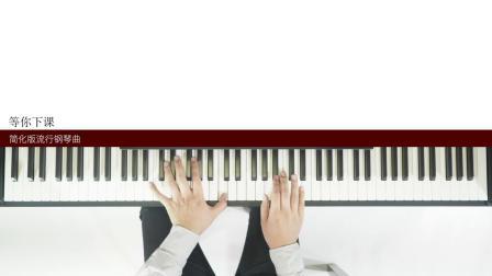 111.等你下课 #周杰伦【简化版·钢琴曲】