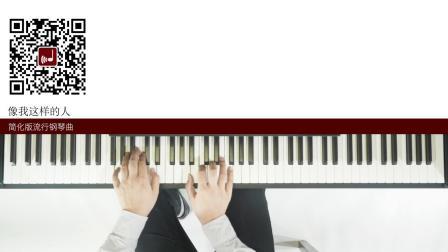 112.像我这样的人 #毛不易【简化版·钢琴曲】
