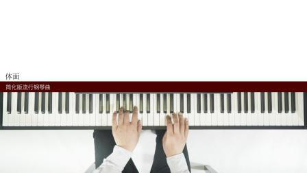 110.体面 #于文文【简化版·钢琴曲】