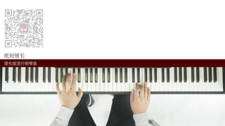 115.纸短情长 #烟把儿【简化版·钢琴曲】
