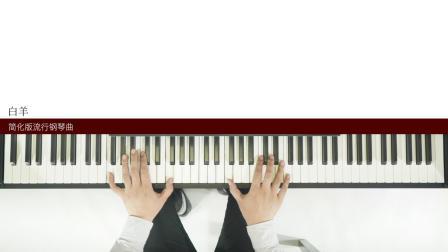 116.白羊 #徐秉龙【简化版·钢琴曲】