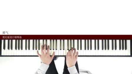 119.勇气 #棉子【简化版·钢琴曲】