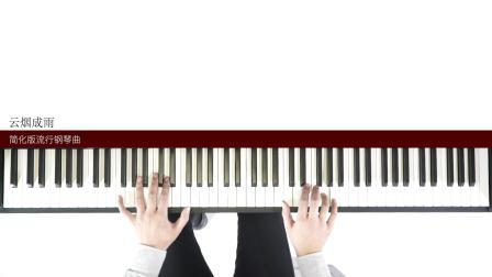 121.云烟成雨 #房东的猫【简化版·钢琴曲】