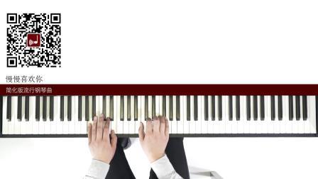 123.慢慢喜欢你 #莫文蔚【简化版·钢琴曲】