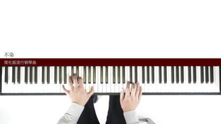 124.不染 #毛不易【简化版·钢琴曲】