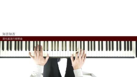 128.知否知否 #郁可唯【简化版·钢琴曲】