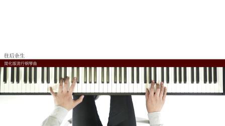 127.往后余生 #马良【简化版·钢琴曲】
