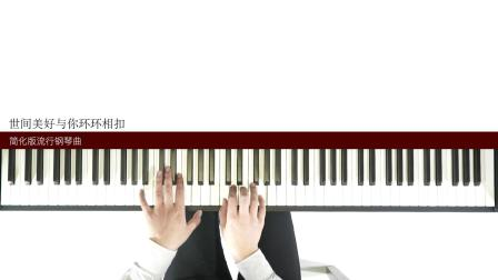 129.世间美好与你环环相扣 #柏松【简化版·钢琴曲】