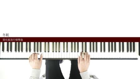 131.冬眠 #司南【简化版·钢琴曲】