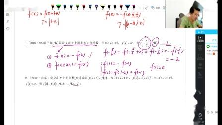 【高中备考】高中数学周期函数_知识点大全_考点总结_学霸分享