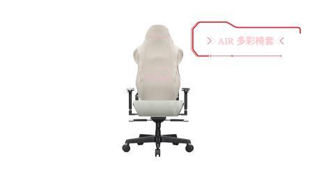 迪锐克斯【创新品类·夏季首选】—— 迪锐克斯AIR电竞网椅!新品上市!